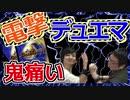 【#デュエマ】リアル感電!!電撃デュエマ対戦!!【#デュエル動画】
