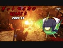 【Gears5】ボットセイカのギアーズ5 PART33【VOICEROID実況】