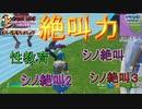 【ライブクリップス】 絶叫シリーズ 篠原という男 【フォートナイト】 【fortnite】