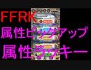 【FFRK】属性ピックアップ装備召喚&属性ラッキー