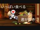 【剣が刻】いっぱい食べる叉梵ぬが好き