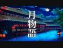 月物語【癒しBGM】美しく切ない、ノスタルジックな音楽