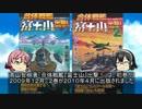 貴方の知らない架空戦記小説23「合体戦艦「富士山」出撃!」