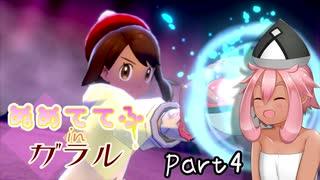 【ポケモン剣盾】ぬめててふinガラル Part4【ゆっくり実況プレイ】