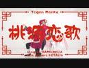 【APヘタリア踊ってみた】桃源恋歌【中華組】