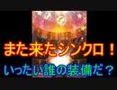 【ffrk】ハッピーニューイヤー召喚とフェスガチャでさっそく神引き!【ファイナルファンタジーレコードキーパー】#19