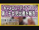 『キャメロン・ディアス 第1子女児出産を報告』についてetc【日記的動画(2020年01月04日分)】[ 279/365 ]