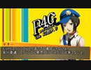 Persona4 the 幻想入り 補足&コメ返し 第七十六回
