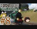 【Transport Fever 2】ゆっくり交通経営史 Part8