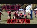大阪朝鮮VS京都工学院!!後半!!サニックスワールドラグビーユース交流大会2020!!予選準決勝!!