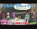 □■テイルズオブグレイセスfをマルチプレイ実況 part48【姉弟+a実況】