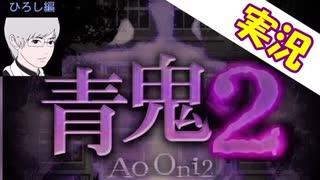 【実況】#01 青いおっさんと再び鬼ごっこ。 青鬼2 ひろし編