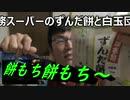 令和二年のお正月の締め括りは業務スーパーの白玉とずんだ餅で巨大ぜんざい作る~!!