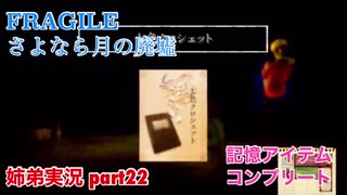 □■FRAGILE~さよなら月の廃墟~を実況プレイ part22【姉弟実況】
