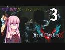 【VOICEROID実況】ゆかあかゲームショー「Devil May Cry 5」 #3