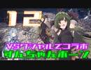 【MHW:I】太刀ずん子の気楽なアイスボーン#12【Final】【Voiceroid実況】対クシャルコラボ回