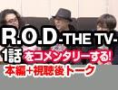 #4  R.O.D -THE TV-第1話『紙は舞い降りた』を勝手にコメンタリーする!+視聴後感想トーク
