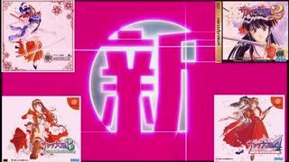 【歴代】檄!帝国華撃団 Ver.2【雑MIXといっていいのか?仮名】