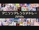 【令和最新版】アニソンアレンジメドレー2010sに動画をつけてみた【2010~2019年】