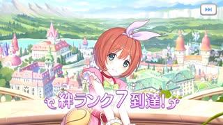 【プリンセスコネクト!Re:Dive】キャラクターストーリー クルミ Part.03