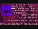 【C97】罰 E.P.【クロスフェード】