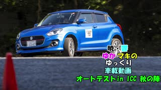 【SWIFT RS車載】暁・響ゆかマキのゆっくり車載動画 オートテストin ICC 秋の陣 【VOICEROID+ゆっくり車載】
