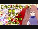 【謹賀新年】冬コミケのお礼と2020年の抱負【VTuber鈴根らい】