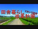 【新企画】田舎暮らし改革計画とかいう案件part1【壊してみる】