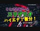 【ゆっくり実況】ミミズ育成ゲーム【スリザリオ】