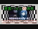 【EX】奥行きのあるラジオ~『涼宮ハルヒの消失』~【感想】
