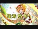 【FEヒーローズ】ファイアーエムブレム 暁の女神 - 獣牙族のお正月 レテ【Fire Emblem Heroes ファイアーエムブレムヒーローズ】