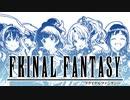 フクイナルファンタジー 第11話 福井4人娘 迷えれど 城への階段を上り続ける