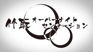 【綾崎】竹取オーバーナイトセンセーション歌ってみた【緋奈】