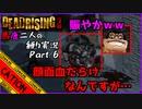 【デッドライジング3】スラッピー車登場!!息の合わない二人の縛り実況!!part6【コミュニケーションエラーズ】