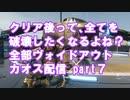 【DEATH STRANDING】part7 クリア後って全てをヴォイドアウトさせたくなるよね? ゼロと異世界の神龍-RENZI-