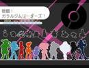 【ポケモン剣盾】戦闘!ガラルジムリーダーズ!【アレンジしてみた】
