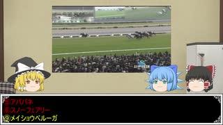 ゆっくり日本競馬史part29【戦国時代編】