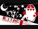 『ブリキノダンス』/ 日向電工 歌ってみた by Lennon LV