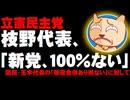 【野党合流】立憲民主党・枝野代表「新党100%ない」- 国民民主党・玉木代表の「吸収合併あり得ない」に対して