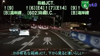 【車載動画】首都高速道路【2019年】ルートフリー+V