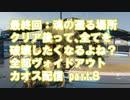 【DEATH STRANDING】part8最終回 クリア後って全てをヴォイドアウトさせたくなるよね? ゼロと異世界の神龍-RENZI-