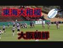 東海大相模VS大阪朝鮮!!前半!!サニックスワールドラグビーユース交流大会2020!!予選決勝!!