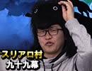 【人狼ルーム軍団】麻雀プロの人狼:第九十九幕(一)