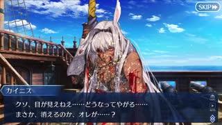 Fate/Grand Orderを実況プレイ アトランティス編part20