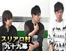 【人狼ルーム軍団】麻雀プロの人狼:第九十九幕(二)