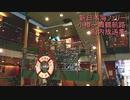 新日本海フェリー 船内放送(小樽→舞鶴)