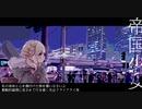 【綿目ここ_Chypre】帝国少女【UTAU音源配布】