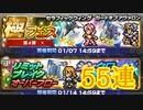 【FFRK】極フェス第4弾&FFT第1弾 55連続!【Part42】