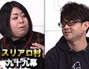 【人狼ルーム軍団】麻雀プロの人狼:第九十九幕(四)