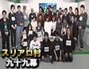【人狼ルーム軍団】麻雀プロの人狼:第九十九幕(五)